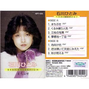 「まちぶせ」など、石川ひとみのヒット曲をセレクションしました。